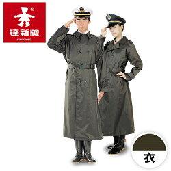 【達新牌】陸官型前開式風雨衣-墨綠色(A1129_D09)