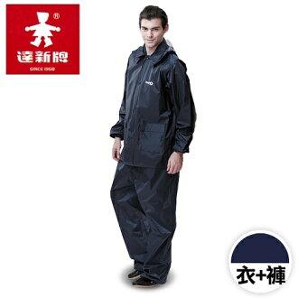 【達新牌】挺麗二件式雨衣套裝-深藍男款(A1129_D11B)