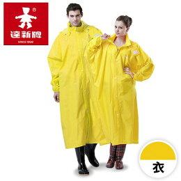 達新馳素色前開式雨衣-亮黃