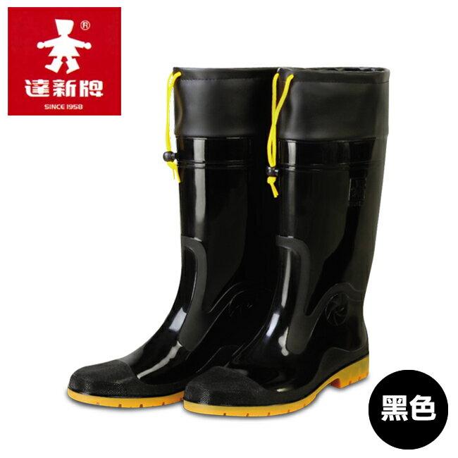 【達新牌】豪帥專業型雨鞋/雨靴(加束口型)(A1129_S01)