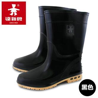 【達新牌】麗仕防滑淑女雨鞋/中筒雨靴-黑色(A1129_S04B)