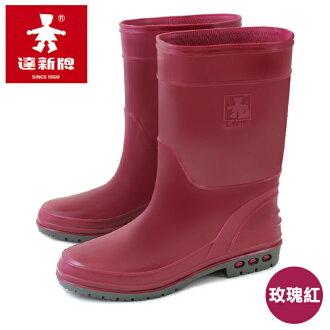 【達新牌】麗仕防滑淑女雨鞋/中筒雨靴-玫瑰紅(A1129_S04R)