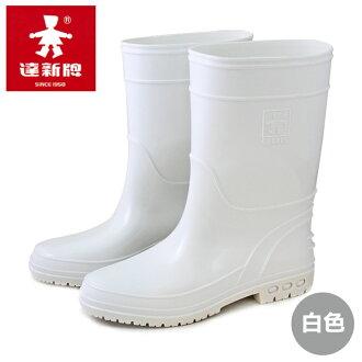 【達新牌】麗仕防滑淑女雨鞋/中筒雨靴-純白(A1129_S04W)