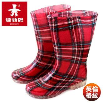 【達新牌】新彩時尚雨鞋/中筒雨靴-英倫格紋(A1129_S06R)
