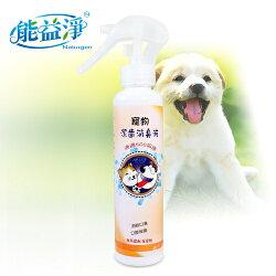 [能益淨] 寵物潔齒消臭液150ml