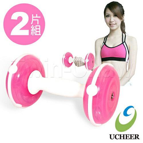 【UCHEER】舞動健康。窈窕動能啞鈴/2片組粉色(0.85kg)