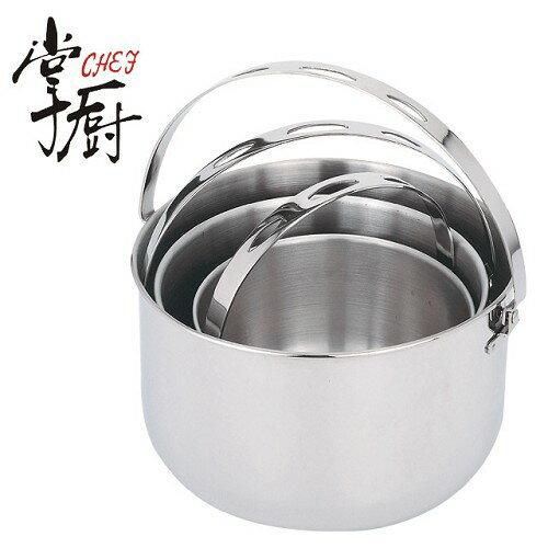 《掌廚》可樂膳三入調理鍋(A0340_001)
