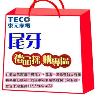 ★最低价【东元TECO】-大小家电/欢迎来电议价