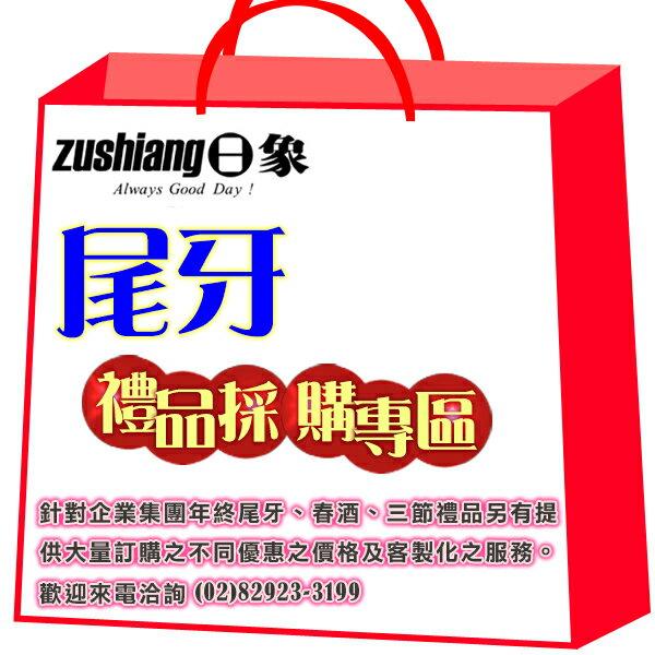 ★最低價【日象ZUSHIANG】-大小家電/歡迎來電議價
