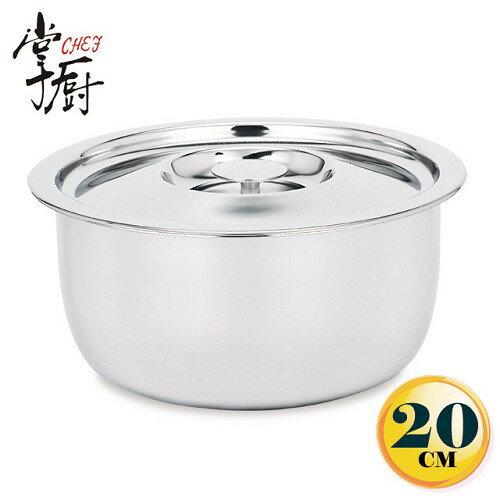 《掌廚》20cm寬邊調理鍋(CHEF-20)
