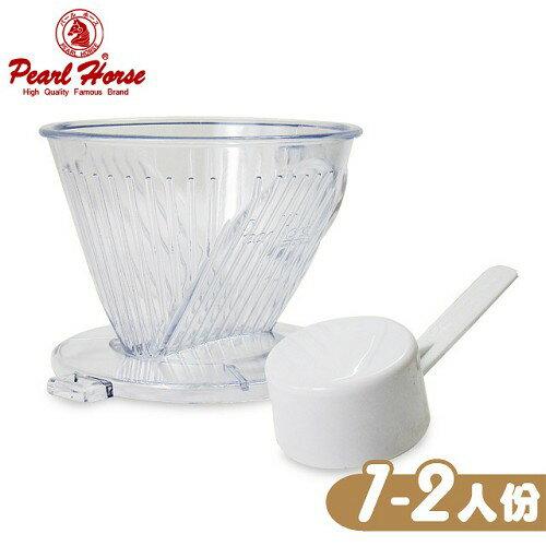 A0633《Pearl Horse》滴濾式咖啡濾杯(1-2人)