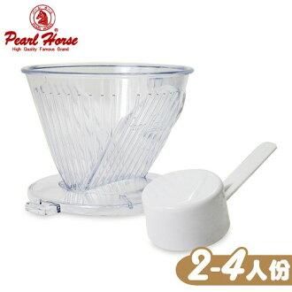 A0633《Pearl Horse》滴濾式咖啡濾杯(2-4人)