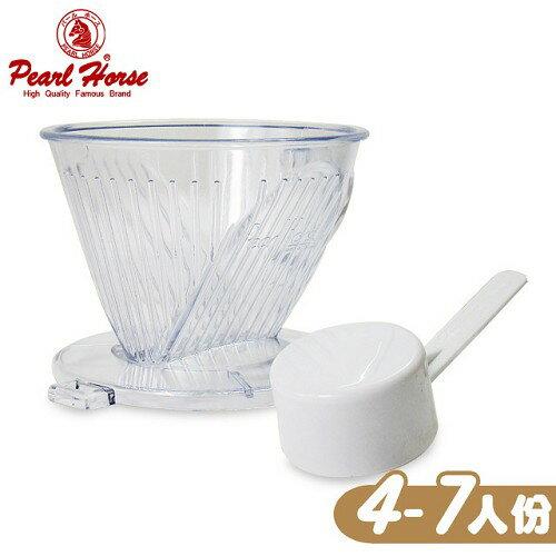 A0633~Pearl Horse~滴濾式咖啡濾杯 4~7人