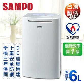 【聲寶SAMPO】6L微電腦空氣清淨除濕機/AD-BM121FT