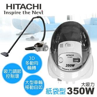 【日立HITACHI】紙袋型吸塵器/灰黑色350W (CVAM4T/CVAM4TGR)
