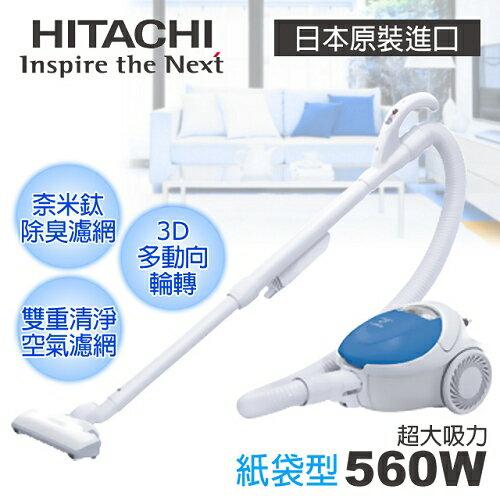 【日立HITACHI】日本原裝紙袋型吸塵器/藍色560W(CVCP5T)
