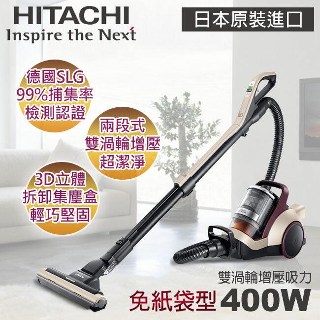 【日立HITACHI】日本進口渦輪旋風式免紙袋吸塵器。光燦紫400W/CVSX820T