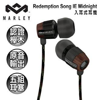 ★送托特包★Marley Redemption Song IE Midnight 入耳式耳機(圓舞曲/無線控)(EAR-MAR-FE000MI)
