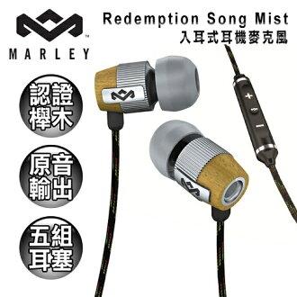 Marley Redemption Song Mist 入耳式耳機麥克風(圓舞曲-銀/三鍵式)(EAR-MAR-FE003SM)