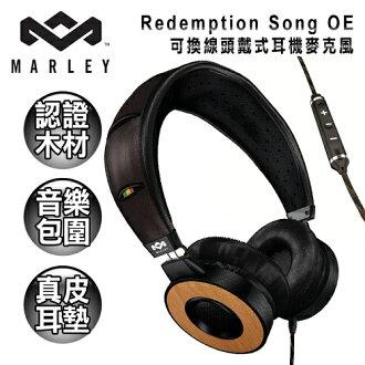 ★送托特包★Marley Redemption Song OE 可換線頭戴式耳機麥克風(鼓/三鍵式)(EAR-MAR-FH023HA)