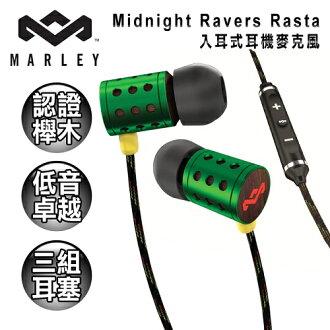 Marley Midnight Ravers Rasta 入耳式耳機麥克風(舞者-綠/三鍵式)(EAR-MAR-JE023RA)