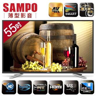 。福利品。【聲寶SAMPO】55吋 4K2K Smart 3D LED液晶顯示器/EM-55UT15D