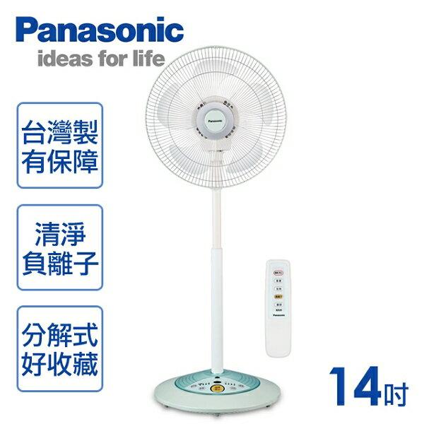 【國際牌Panasonic】14吋可定時負離子遙控立扇/F-H14ANR