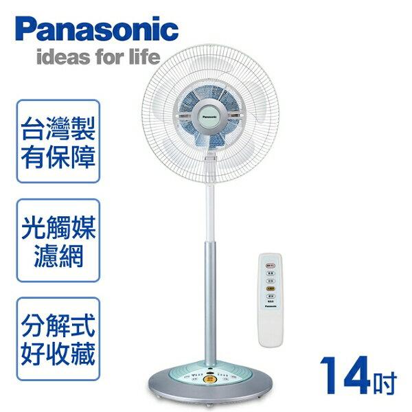 【國際牌Panasonic】14吋可定時光觸媒遙控立扇/F-H14ATR