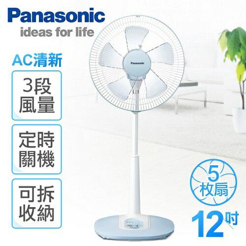 【國際牌Panasonic】12吋微電腦立扇/F-L12BMS