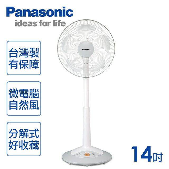【國際牌Panasonic】14吋可定時大按鍵自然風微電腦立扇/F-L14AMR