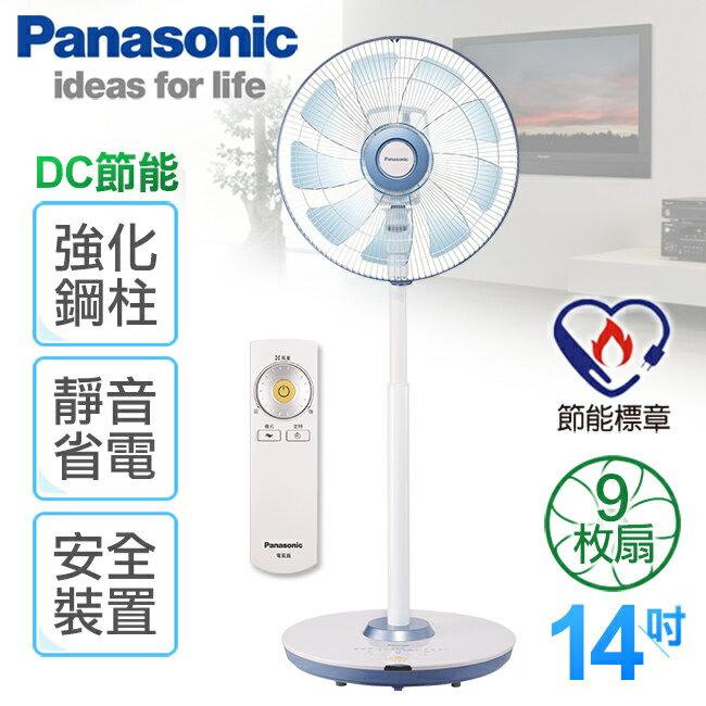 ~國際牌Panasonic~14吋DC靜音遙控節能扇/F~L14CMD