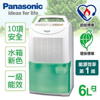 ★預購11月底到貨★【國際牌Panasonic】6公升除濕機/F-Y105SW