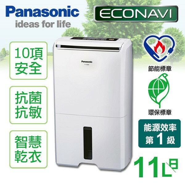 【國際牌Panasonic】ECONAVI奈米液晶面板11L乾衣除濕機/F-Y22BW