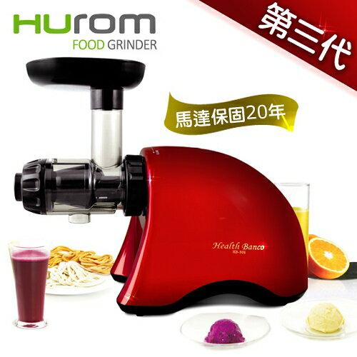 雙喬嚴選【Hurom】★第三代★韓國原裝健康寶貝低溫慢磨料理機/HB-808