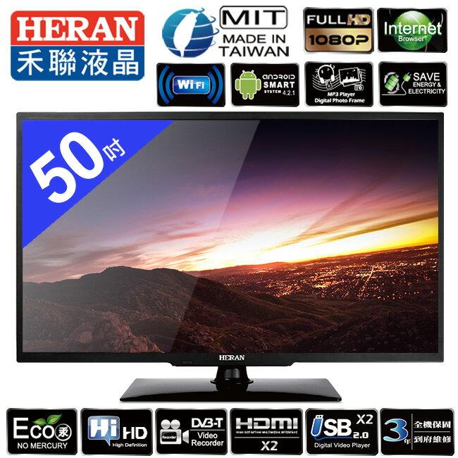 ~禾聯HERAN~50吋 HERTV 雲端智慧LED液晶顯示器^(HD~50AC2 視訊盒