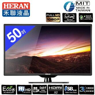 【禾聯HERAN】50吋 Full HD LED液晶顯示器(HD-50DD9+視訊盒/HD-50DD9+SB2-D01)
