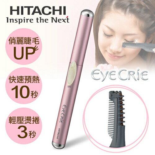 【日立HITACHI】俏麗電動燙睫毛器/HR-530
