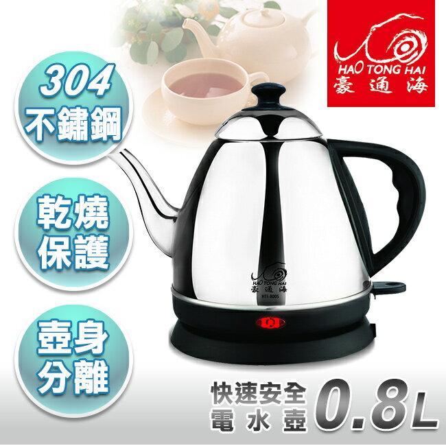 【豪通海】0.8L快速安全電水壺/HTI-800S
