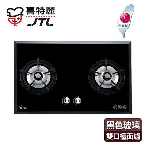 含技師配送 【喜特麗】歐化雙口玻璃檯面爐/JT-GC209A(黑色面板 天然瓦斯 )