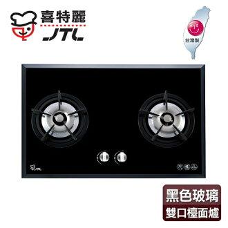 【喜特麗】歐化雙口玻璃檯面爐/JT-2009A(黑色面板+天然瓦斯適用)