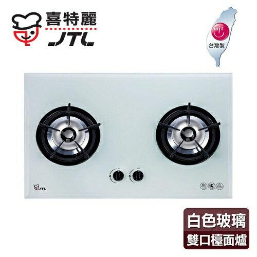含技師配送 【喜特麗】歐化雙口玻璃檯面爐/JT-GC209A(白色面板 天然瓦斯 )