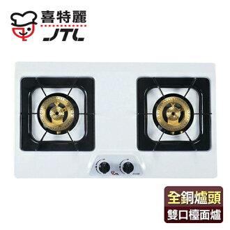 【喜特麗】全銅爐頭雙口檯面爐/JT-2100(天然瓦斯適用)
