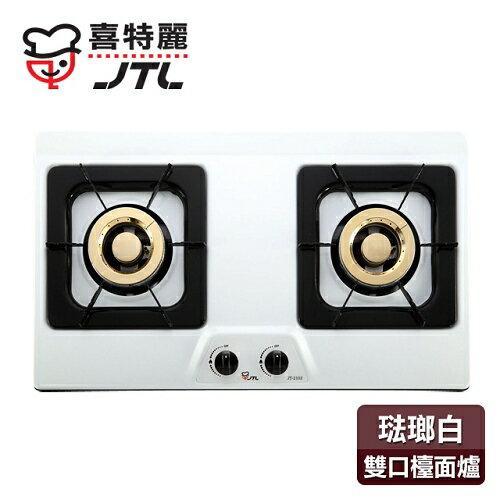 【喜特麗】歐式雙口檯面爐/JT-GC212(桶裝瓦斯 )