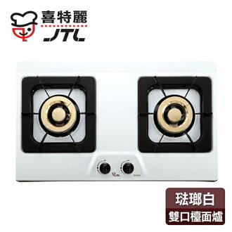【喜特麗】歐式雙口檯面爐/JT-2102(天然瓦斯適用)