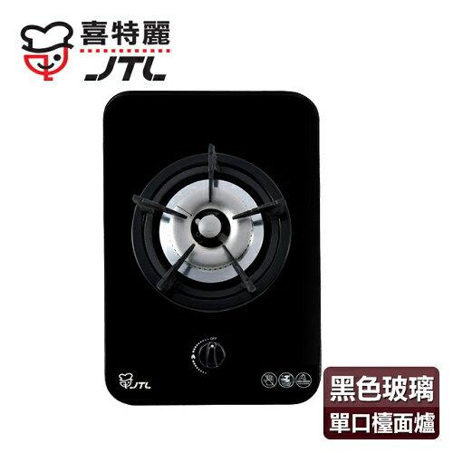 【喜特麗】單口玻璃檯面爐/JT-2111A(黑色面板+天然瓦斯適用)