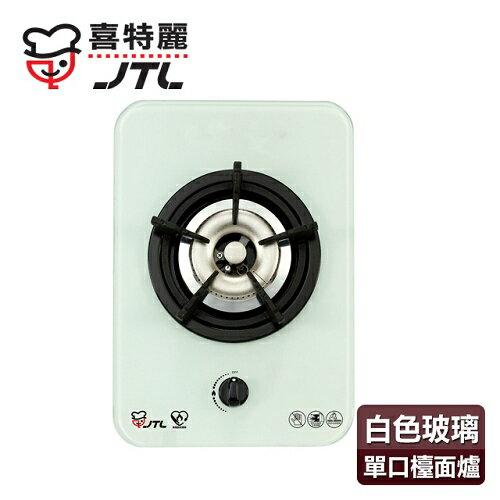 【喜特麗】單口玻璃檯面爐/JT-2111A(白色面板+桶裝瓦斯適用)