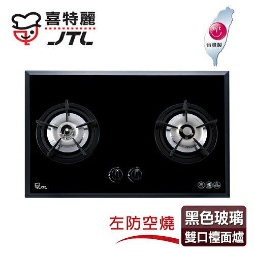 【喜特麗】防空燒玻璃雙口檯面爐/JT-2201A(黑色面板+桶裝瓦斯適用)