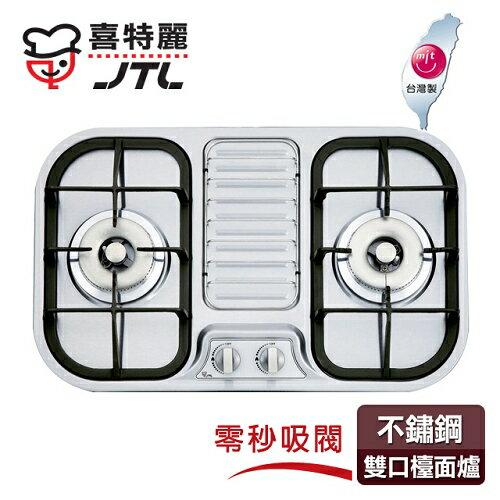 【喜特麗】IC點火不鏽鋼雙口檯面爐/JT-2203S(天然瓦斯適用)