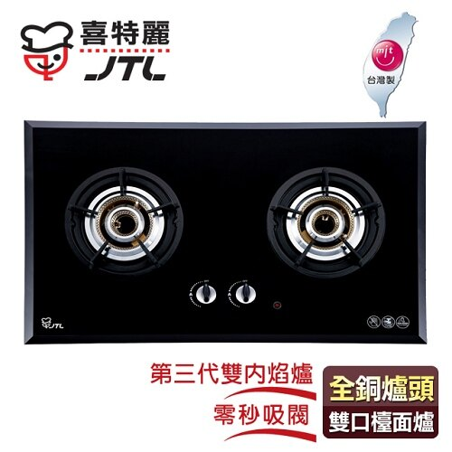 【喜特麗】IC點火雙內焰玻璃雙口檯面爐/JT-2208A(黑色面板 桶裝瓦斯 )