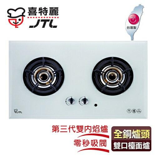 【喜特麗】IC點火雙內焰玻璃雙口檯面爐/JT-2208A(白色面板 桶裝瓦斯 )